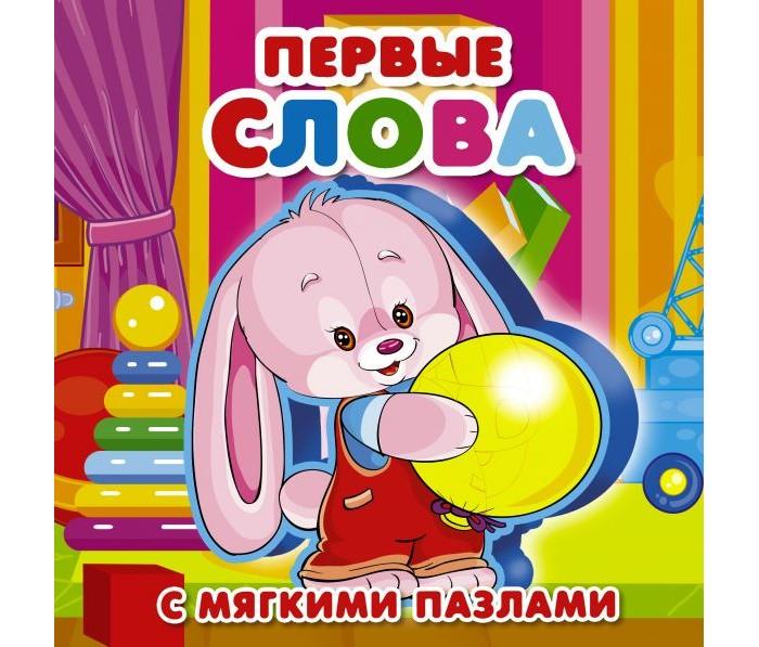 Издательство АСТ Книжка-игрушка с мягкими пазлами Первые слова фото