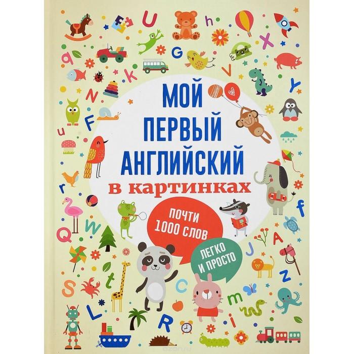 Купить Обучающие книги, Издательство АСТ Книга Мой первый английский в картинках