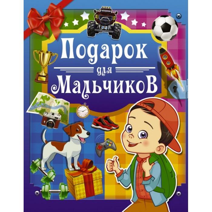 Картинка для Обучающие книги Издательство АСТ Книга Подарок для мальчиков