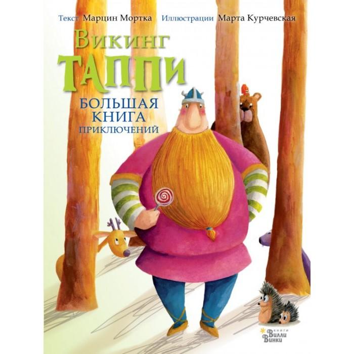 Купить Художественные книги, Издательство АСТ Большая книга приключений викинга Таппи