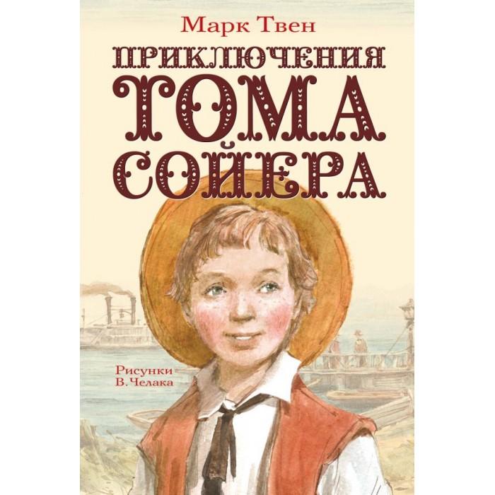 Художественные книги Издательство АСТ Книга Приключения Тома Сойера