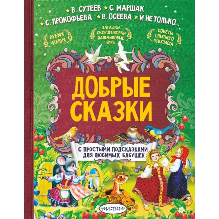 Купить Художественные книги, Издательство АСТ Книга Добрые сказки