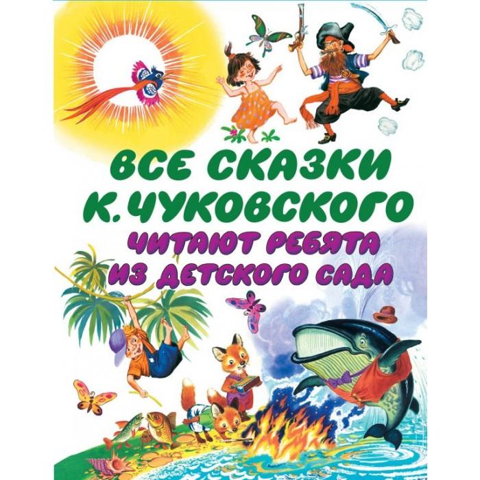 Художественные книги Издательство АСТ Книга Все сказки К. Чуковского. Читают ребята из детского сада