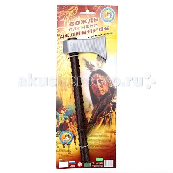 Игрушечное оружие СВСД Индейский томагавк Вождь племени Делаваров звезда самолет томагавк 7201з