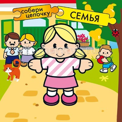 Книжки-картонки Мозаика-Синтез Собери цепочку Семья какое жилье можно на субсидию молодая семья