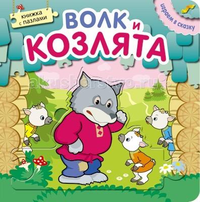 Книжки-игрушки Мозаика-Синтез Играем в сказку Книжка с пазлами Волк и козлята издательство мозаика синтез играем в сказку книжка с пазлами волк и козлята с 12 мес