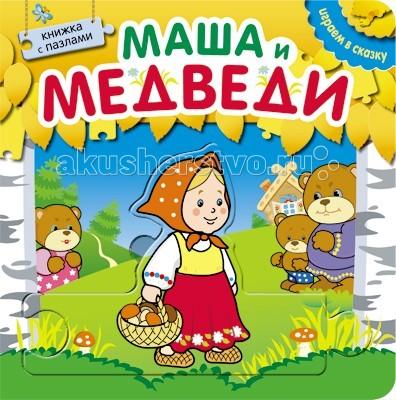 Книжки-игрушки Мозаика-Синтез Играем в сказку Книжка с пазлами Маша и медведи издательство мозаика синтез играем в сказку книжка с пазлами волк и козлята с 12 мес