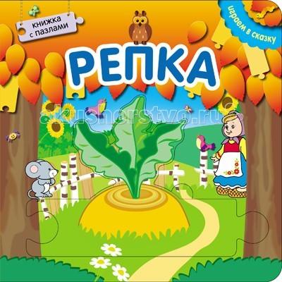 Книжки-игрушки Мозаика-Синтез Играем в сказку Книжка с пазлами Репка издательство мозаика синтез играем в сказку книжка с пазлами волк и козлята с 12 мес