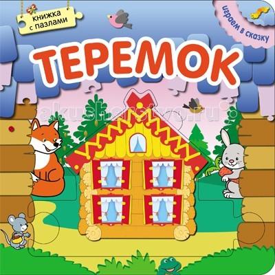 Книжки-игрушки Мозаика-Синтез Играем в сказку Книжка с пазлами Теремок книжки игрушки мозаика синтез любимые сказки с кубиками теремок