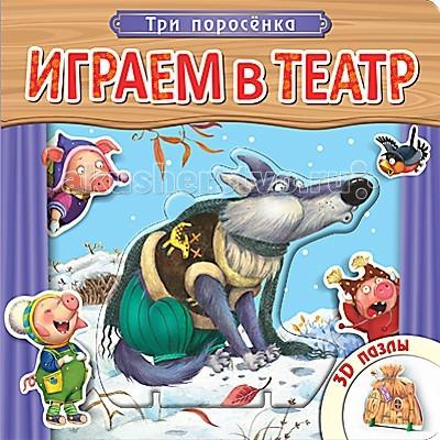 Книжки-игрушки Мозаика-Синтез Играем в театр Книжка с пазлами Три поросенка издательство мозаика синтез играем в сказку книжка с пазлами волк и козлята с 12 мес
