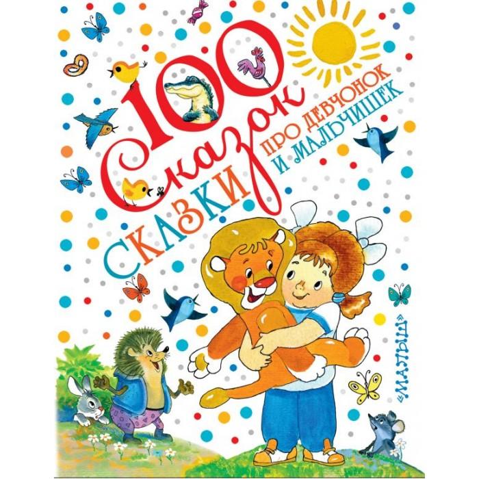 Картинка для Художественные книги Издательство АСТ Сказки про девчонок и мальчишек