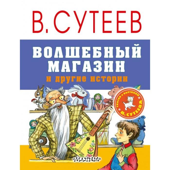 Художественные книги Издательство АСТ В. Сутеев Волшебный магазин и другие истории