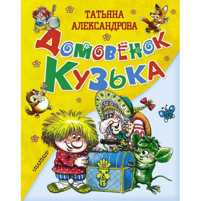 Купить Издательство АСТ Домовёнок Кузька в интернет магазине. Цены, фото, описания, характеристики, отзывы, обзоры