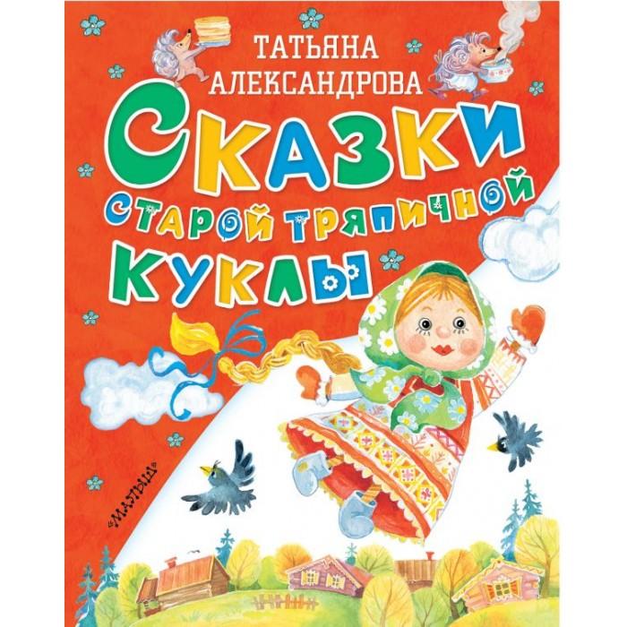 Купить Художественные книги, Издательство АСТ Сказки старой тряпичной куклы