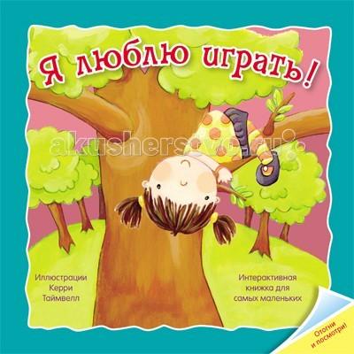 Книжки-игрушки Мозаика-Синтез Отогни и посмотри! Я люблю играть детские наклейки мозаика синтез кружочки наклей правильно