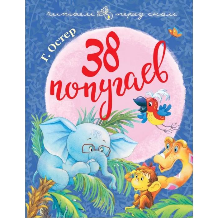 Картинка для Художественные книги Издательство АСТ Читаем перед сном 38 попугаев