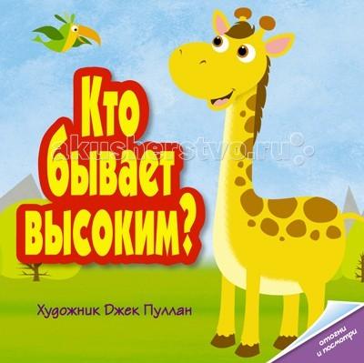 Книжки-игрушки Мозаика-Синтез Кто бывает высоким? мозаика синтез покрути колёсико кто где живет