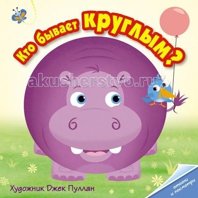 Книжки-игрушки Мозаика-Синтез Кто бывает круглым? книжки игрушки мозаика синтез кто бывает круглым