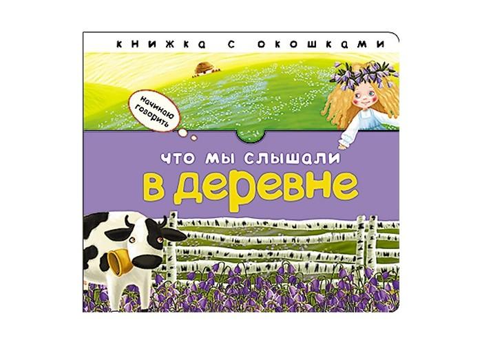 Книжки-игрушки Мозаика-Синтез Начинаю говорить Что мы слышали в деревне книжки игрушки мозаика синтез зверушки раскладушки в деревне