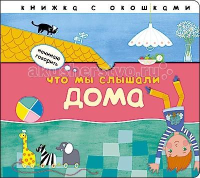 Книжки-игрушки Мозаика-Синтез Начинаю говорить Что мы слышали дома книжки игрушки мозаика синтез начинаю говорить что мы слышали в деревне