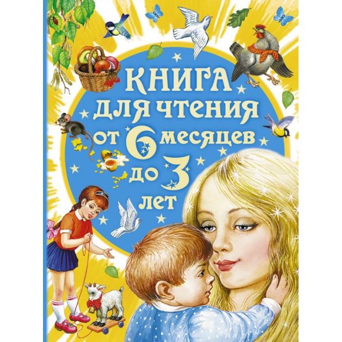 Купить Художественные книги, Издательство АСТ Книга для чтения от 6 месяцев до 3 лет