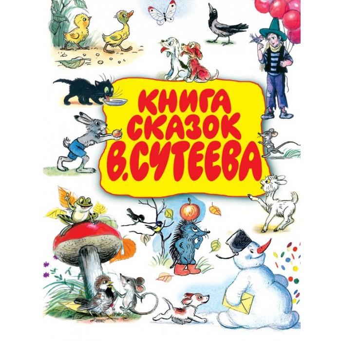 Художественные книги Издательство АСТ Книга сказок В. Сутеева