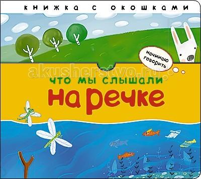 Книжки-игрушки Мозаика-Синтез Начинаю говорить Что мы слышали на речке конкурс что можно было на з копейки