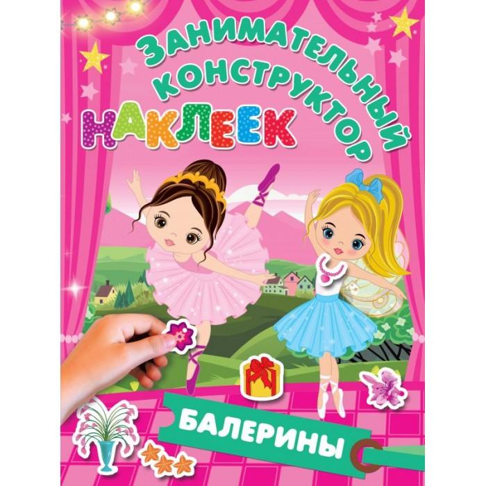 Книжки с наклейками Издательство АСТ Книжка с наклейками Балерины