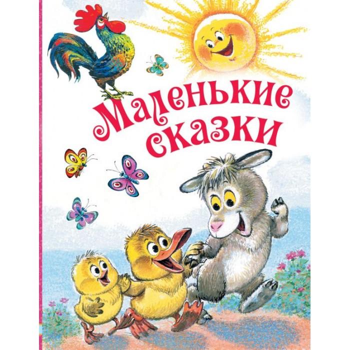 Художественные книги Издательство АСТ Маленькие сказки художественные книги издательство аст сказки кота в сапогах