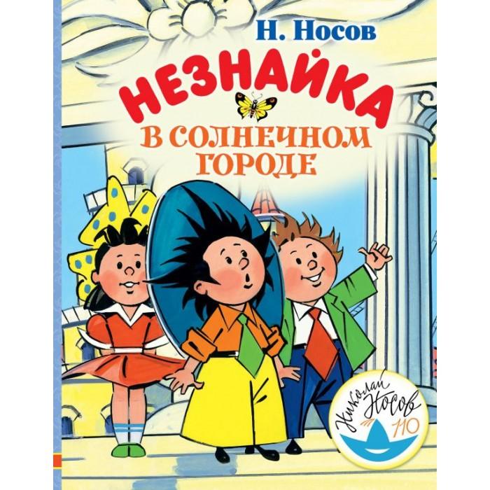 Художественные книги Издательство АСТ Незнайка в Солнечном городе