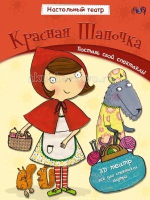 Книжки-игрушки Мозаика-Синтез Настольный театр Красная шапочка входные стальные двери в москве