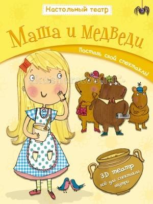 Книжки-игрушки Мозаика-Синтез Настольный театр Маша и медведи билеты в оперный театр пермь