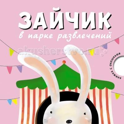 Книжки-игрушки Мозаика-Синтез Зайчик в парке развлечений. Картонная книжка с окошками книжки игрушки мозаика синтез книжка забавные зверушки жираф