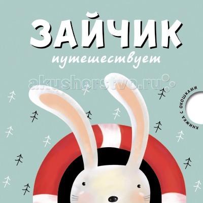 Книжки-игрушки Мозаика-Синтез Зайчик путешествует. Картонная книжка с окошками раскраски мозаика синтез с наклейками для малышей зайчик