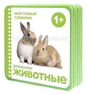 Книжки-игрушки Мозаика-Синтез Мой первый словарик Домашние животные развивающие книжки мозаика синтез мой первый словарик овощи