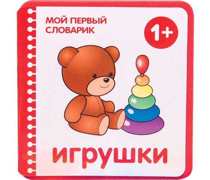 Книжки-игрушки Мозаика-Синтез Мой первый словарик Игрушки книжки игрушки мозаика синтез книжка погремушка паровозик