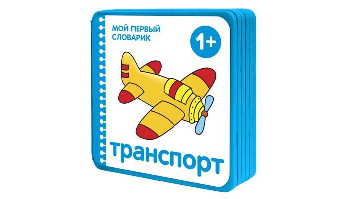 Книжки-игрушки Мозаика-Синтез Мой первый словарик Транспорт книжки игрушки мозаика синтез тактильные книжки погладь щенка