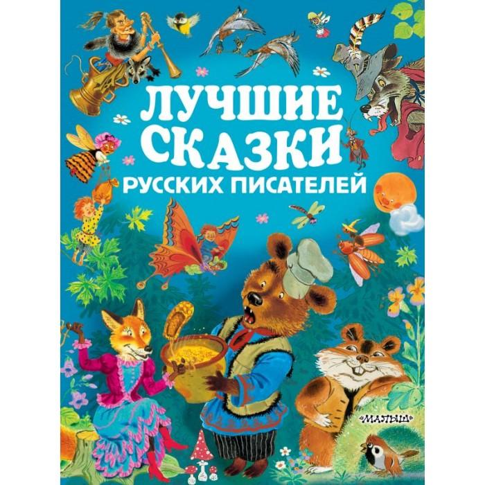 Купить Художественные книги, Издательство АСТ Лучшие сказки русских писателей