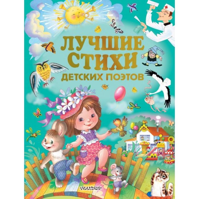 цена на Художественные книги Издательство АСТ Лучшие стихи детских поэтов
