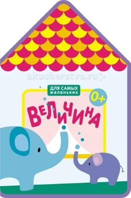 Книжки-игрушки Мозаика-Синтез Для самых маленьких. Величина прокладки always олвейс ultra normal plus 40шт