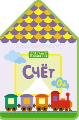Книжки-игрушки Мозаика-Синтез Для самых маленьких. Счет книжки с наклейками мозаика синтез лесная школа крот изучает счет