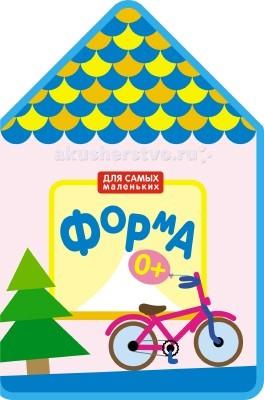 Книжки-игрушки Мозаика-Синтез Для самых маленьких. Форма издательство мозаика синтез книжка с наклейками для самых маленьких числа с 2 лет