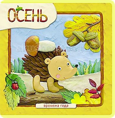 Книжки-игрушки Мозаика-Синтез Времена года. Осень