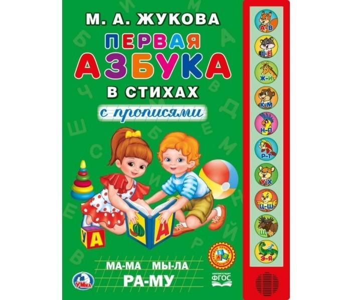 Купить Музыкальные книжки, Умка Книжка музыкальная М.А. Жукова. Первая Азбука в стихах (10 кнопок)