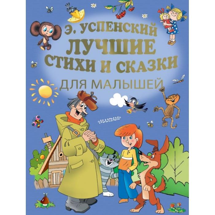 Художественные книги Издательство АСТ Э. Успенский Лучшие стихи и сказки для малышей