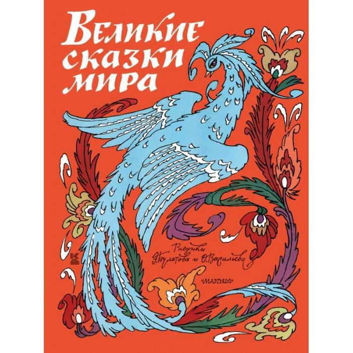 Художественные книги Издательство АСТ Великие сказки мира художественные книги издательство аст сказки для маленьких