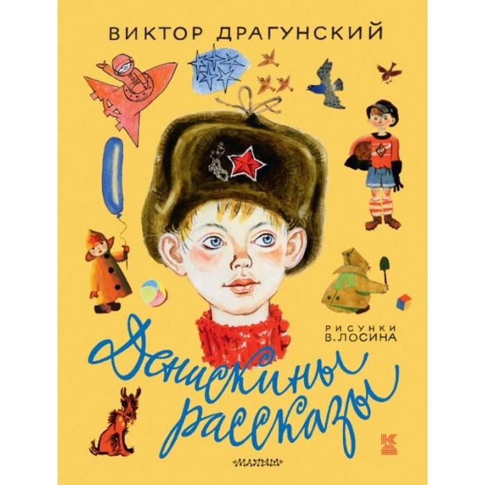 Купить Художественные книги, Издательство АСТ В. Драгунский Денискины рассказы