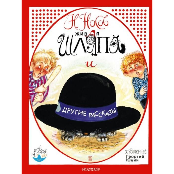 Художественные книги Издательство АСТ Живая шляпа и другие рассказы
