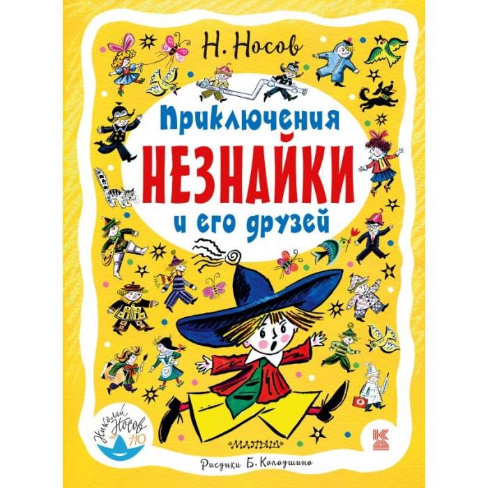 Купить Художественные книги, Издательство АСТ Приключения Незнайки и его друзей