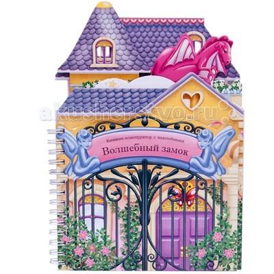 Книжки-панорамки Мозаика-Синтез Книжки-конструкторы. Волшебный замок книжки игрушки мозаика синтез настольный театр спящая красавица